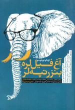 آغ فیل لره بنزر تپه لر