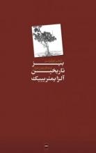 بیز تاریخین آلزایمئریییک