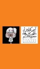 آجی گولوشلر- تلخندها- طنز ترکی