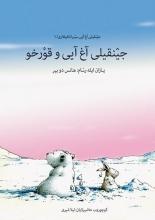 خرس قطبی و خرگوش تنها