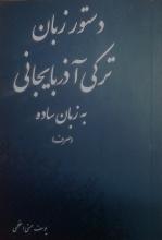 دستور زبان ترکی آذربایجانی به زبان ساده