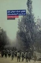 فجایع جنگ جهانی اول در غرب آذربایجان