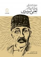 دیوان اشعار ترکی میرزا علی خان لعلی تبریزی