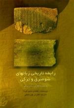 رابطه تاریخی زبان های سومئری و ترکی