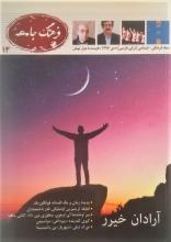 ماهنامه فرهنگ جامعه/13