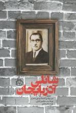 شانلی آذربایجان