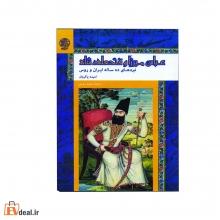 عباس میرزا و فتحعلی شاه (نبردهای ده ساله ایران و روس)