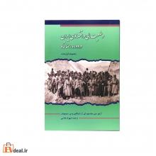 وضعیت مالی و اقتصادی ایران در دوره رضاشاه