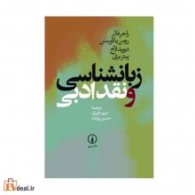 زبان شناسی و نقد ادبی