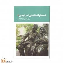 قصه ها و افسانه های آذربایجان/ 2