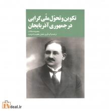 تکوین و تحول ملی گرایی در جمهوری آذربایجان