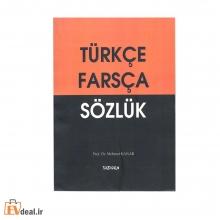 فرهنگ فارسی - ترکی