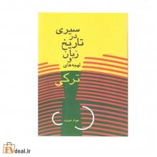 سیری در تاریخ زبان و لهجه های ترکی