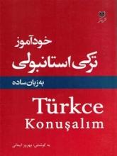خود آموز ترکی استانبولی به زبان ساده