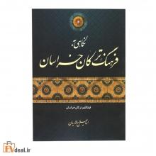 نگاهی به فرهنگ ترکان خراسان