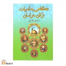 نگاهی به ادبیات ترکان خراسان