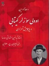 حدّادین اودلی سوزلر کیتابی و یاییلمامیش شعرلری
