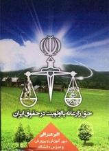 حق زارعانه یا اولویت در حقوق ایران