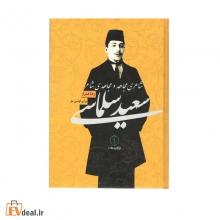 سعید سلماس شاعری مجاهد و مجاهدی شاعر