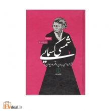 شمس کسمایی شاعره ای بدون دفتر و دیوان