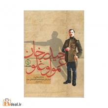 یادداشت هایی از حیدر خان عمواوغلو و ناگفته هایی چند