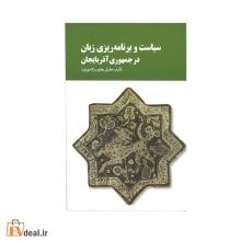سیاست و برنامه ریزی زبان در جمهوری آذربایجان