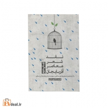 نقد شعر معاصر آذربایجان