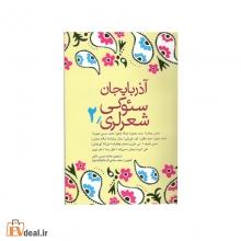 آذربایجان سئوگی شعرلری 2