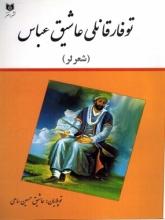 توفارقانلی عاشیق عباس (شعرلر)