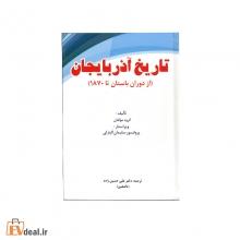 تاریخ آذربایجان (از دوران باستان تا 1870)
