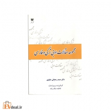 مجموعه مقالات ادبی ترکی و فارسی