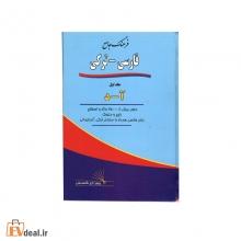 فرهنگ جامع فارسی دو جلدی