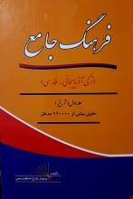 فرهنگ جامع ترکی آذربایجانی- فارسی دو جلدی