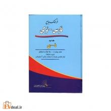 فرهنگ جامع فارسی _ ترکی جلد دوم