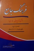 فرهنگ جامع ترکی آذربایجانی- فارسی جلد 2