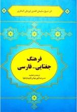 فرهنگ جغتایی-فارسی