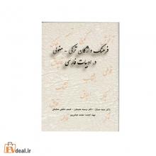 فرهنگ واژگان ترکی_مغولی در ادبیات فارسی