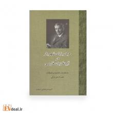 حیدربابای شهریار در آیینه زبان فارسی