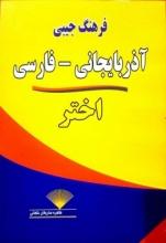 فرهنگ جیبی آذربایجانی- فارسی