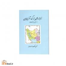 زلزله های بزرگ آذربایجان(از اوایل میلاد تا 1398)