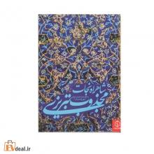 شاهراه نجات - مجذوب تبریزی
