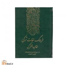 فرهنگ لغات ترکی (مقالید الترکیه)؛ تورکو سؤزلوگو