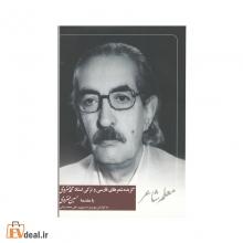 گزیده شعرهای فارسی و ترکی معلم شاعر استاد محمد منزوی