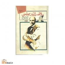 ملانصرالدین مجله سی