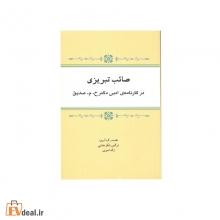 صائب تبریزی در کارنامه ی ادبی دکتر ح.م.صدیق