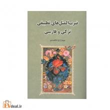 ضرب المثل های تطبیقی ترکی و فارسی
