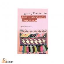هفت مقاله دکتر صدیق پیرامون فولکلور و ادبیات مردم آذربایجان