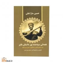 نغمه لی سینمده یوز داستان یاتیر
