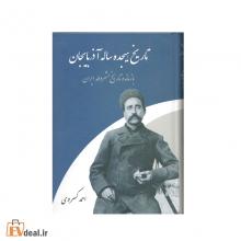 تاریخ هیجده ساله آذربایجان بازمانده تاریخ مشروطه ایران