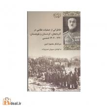 خاطراتی از عملیات نظامی در آذربایجان، کردستان و بلوچستان 1320 - 1302 شمسی